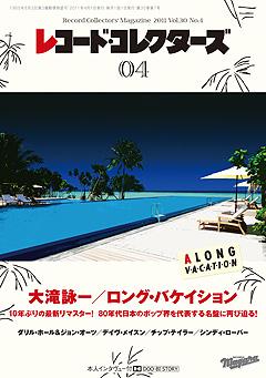 レコード・コレクターズ 2011年04月号