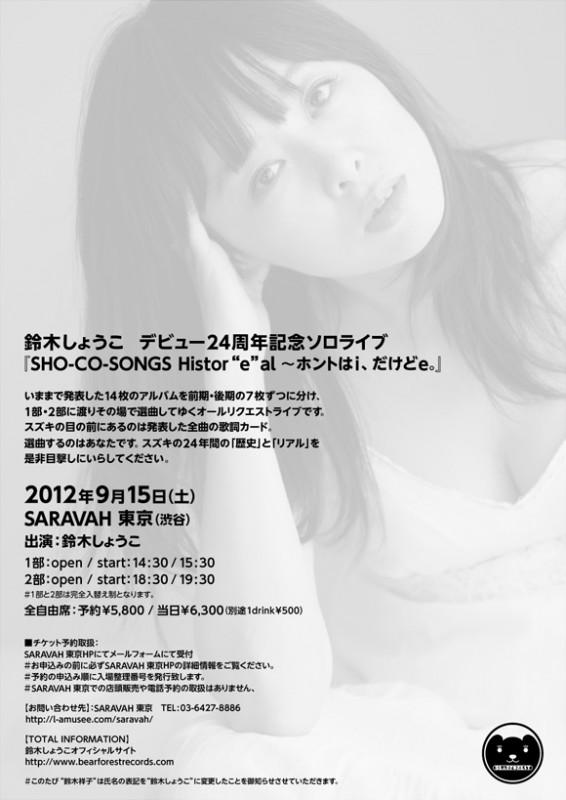 syoko_24thAnniv_Flyer_back