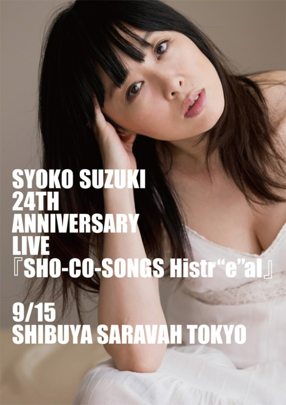 syoko_24thAnniv_Flyer_front