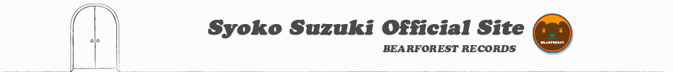Syoko Suzuki Official Site | Bearforest Records